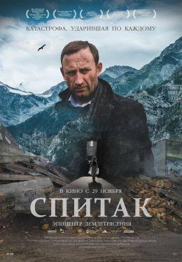 Spitak Poster (2018)