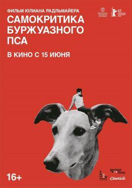 "Постер к фильму ""Самокритика буржуазного пса"" /Selbstkritik eines buergerlichen Hundes/ (2017)"