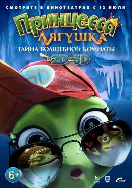 "Постер к фильму ""Принцесса-лягушка: Тайна волшебной комнаты"" /The Frog Kingdom 2: Sub-Zero Mission/ (2016)"