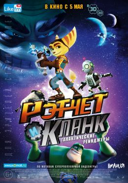 Ratchet and Clank: Galactic Rangers