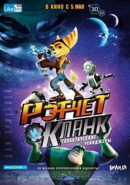"""Постер к фильму """"Рэтчет и Кланк: Галактические рейнджеры"""" /Ratchet and Clank/ (2016)"""
