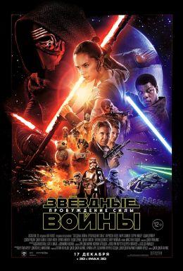 """Постер к фильму """"Звёздные войны: Пробуждение силы"""" /Star Wars: Episode VII - The Force Awakens/ (2015)"""