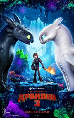 """How to Train Your Dragon 3"" / How to Train Your Dragon: The Hidden World / (2019)"