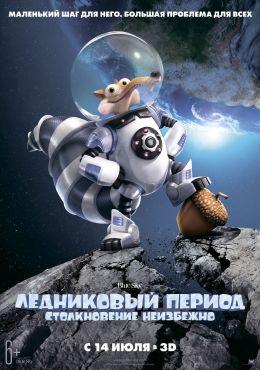 """Постер к фильму """"Ледниковый период: Столкновение неизбежно"""" /Ice Age: Collision Course/ (2016)"""