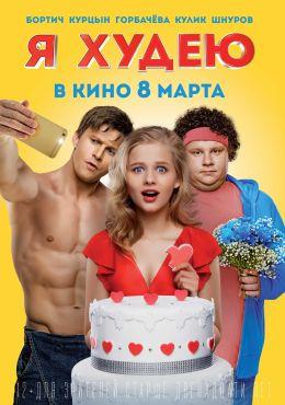 """Постер к фильму """"Я худею"""" (2018)"""