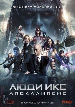 """Постер к фильму """"Люди Икс: Апокалипсис"""" /X-Men: Apocalypse/ (2016)"""
