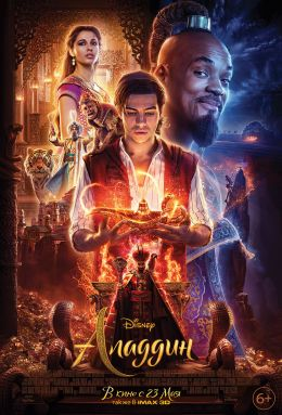"Постер к фильму ""Аладдин"" /Aladdin/ (2019)"