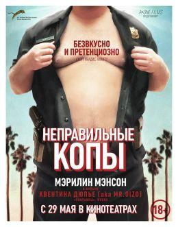"""Постер к фильму """"Неправильные копы"""" /Wrong Cops/ (2013)"""