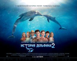 """Постер к фильму """"История дельфина 2"""" /Dolphin Tale 2/ (2014)"""