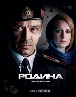 "Постер к фильму ""Родина"" (2014)"