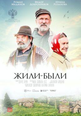 """Постер к фильму """"Жили-Были"""" (2017)"""