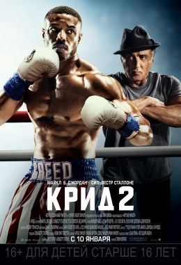 "Poster for the film ""Creed 2"" / Creed II / (2018)"