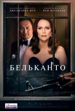 """Постер к фильму """"Бельканто"""" /Bel Canto/ (2018)"""