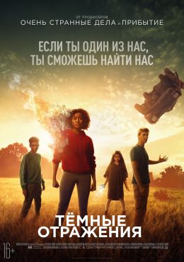 """Постер к фильму """"Тёмные отражения"""" /The Darkest Minds/ (2018)"""