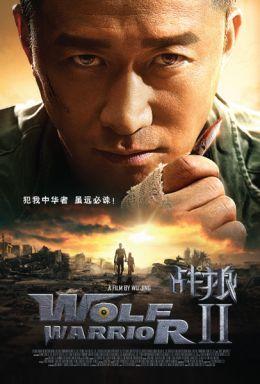 Волки-воины 2