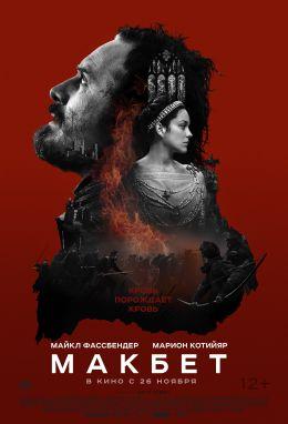 """Постер к фильму """"Макбет"""" /Macbeth/ (2015)"""