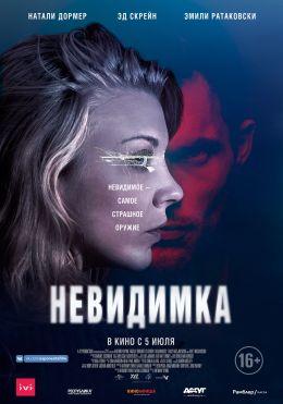 "Постер к фильму ""Невидимка"" /In Darkness/ (2018)"