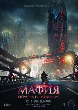 """Постер к фильму """"Мафия: Игра на выживание"""" (2015)"""