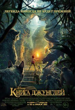 """Постер к фильму """"Книга джунглей"""" /The Jungle Book/ (2016)"""