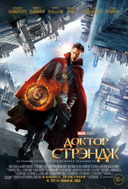 """Постер к фильму """"Доктор Стрэндж"""" /Doctor Strange/ (2016)"""