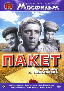 """Постер к фильму """"Пакет"""" (1965)"""