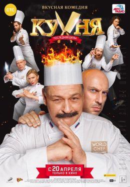 """Постер к фильму """"Кухня. Последняя битва"""" (2017)"""