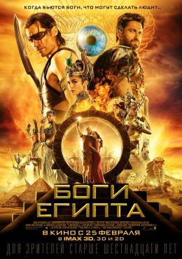 """Постер к фильму """"Боги Египта"""" /Gods of Egypt/ (2016)"""