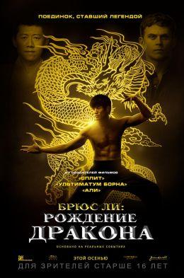 """Постер к фильму """"Брюс Ли: Рождение дракона"""" /Birth of the Dragon/ (2016)"""