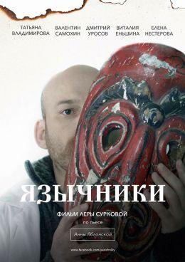 """Постер к фильму """"Язычники"""" (2016)"""