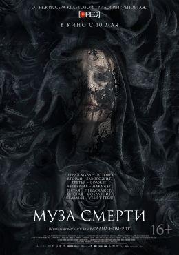 """Постер к фильму """"Муза смерти"""" /Muse/ (2017)"""
