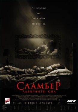 "Постер к фильму ""Сламбер: Лабиринты сна"" /Slumber/ (2017)"