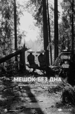 """Постер к фильму """"Мешок без дна"""" (2017)"""