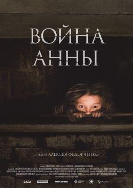 """Постер к фильму """"Война Анны"""" (2018)"""