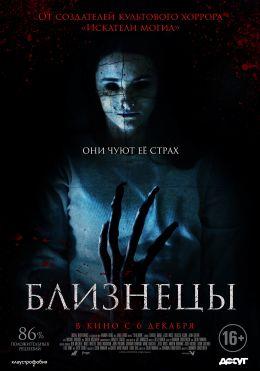 """Постер к фильму """"Близнецы"""" /Still/Born/ (2017)"""