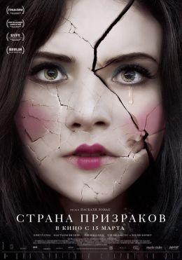 """Постер к фильму """"Страна призраков"""" /Ghostland/ (2018)"""