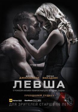 """Постер к фильму """"Левша"""" /Southpaw/ (2015)"""