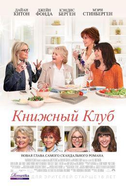 """Постер к фильму """"Книжный клуб"""" /Book Club/ (2018)"""