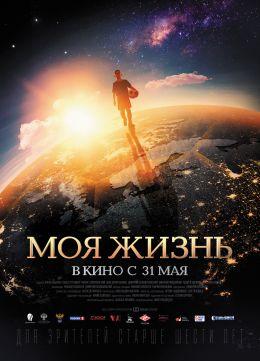 """Постер к фильму """"Моя жизнь"""" (2018)"""