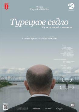 """Постер к фильму """"Турецкое седло"""" (2017)"""