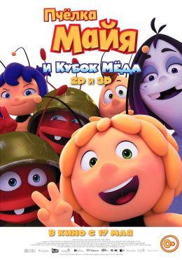 "Постер к фильму ""Пчелка Майя и Кубок Мёда"" /Maya the Bee: The Honey Games/ (2018)"