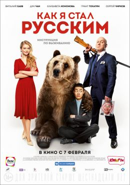 "Poster for the film ""How I became a Russian"" (2018)"