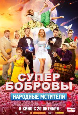 """Постер к фильму """"Супербобровы: Народные мстители"""" (2018)"""