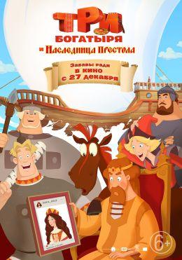 """Постер к фильму """"Три богатыря и наследница престола"""" (2018)"""