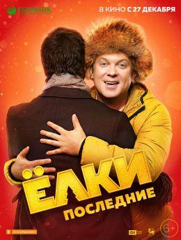 """Постер к фильму """"Ёлки Последние"""" (2018)"""