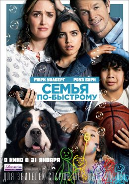 Instant Family / (2018) movie poster
