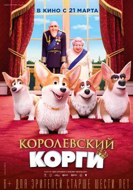 """Постер к фильму """"Королевский корги"""" /The Queen's Corgi/ (2019)"""