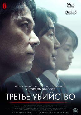 """Постер к фильму """"Третье убийство"""" /Sandome no satsujin/ (2017)"""