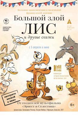 """Постер к фильму """"Большой злой лис и другие сказки"""" /The Big Bad Fox and Other Tales.../ (2017)"""