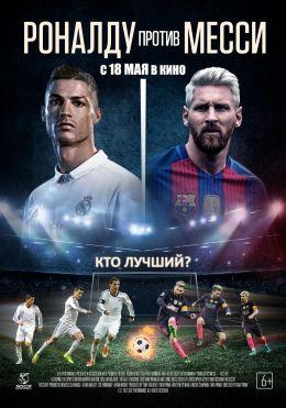 """Постер к фильму """"Рональду против Месси"""" /Ronaldo vs. Messi/ (2017)"""