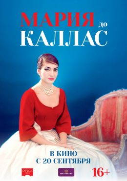 "Постер к фильму ""Мария до Каллас"" /Maria by Callas/ (2017)"